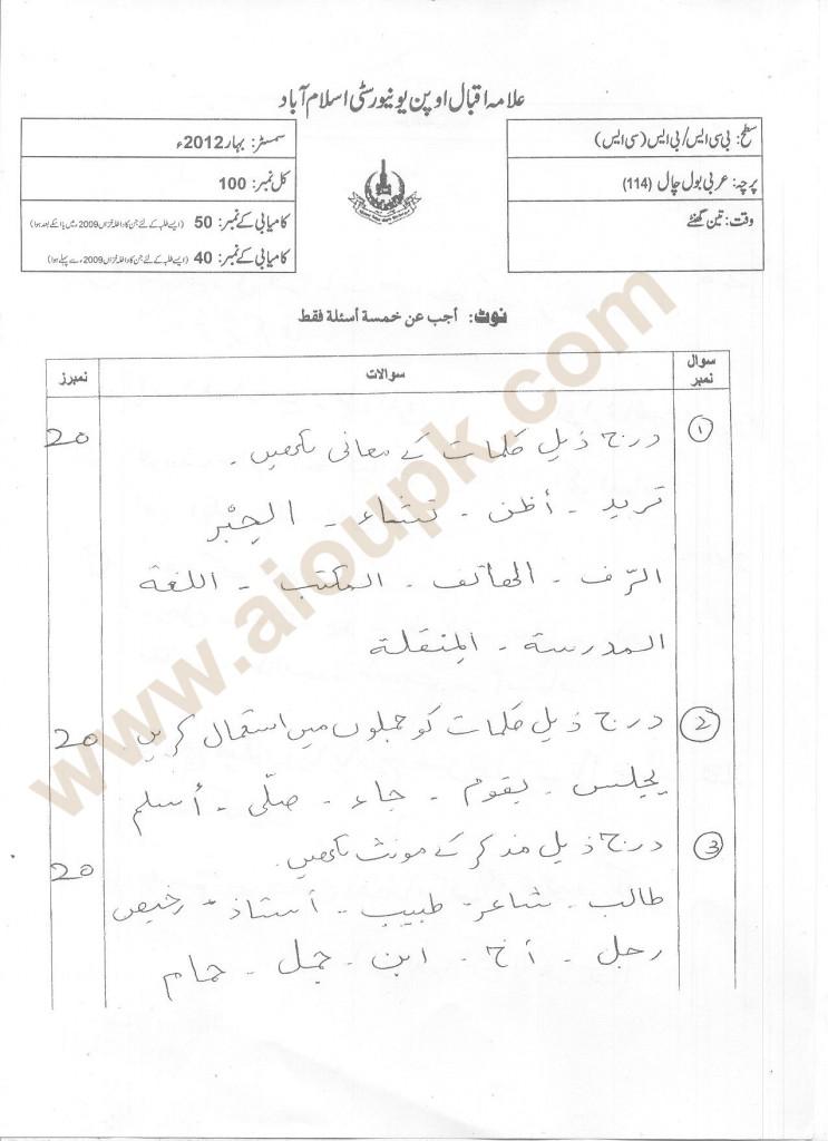 Arabic Paper Code 114