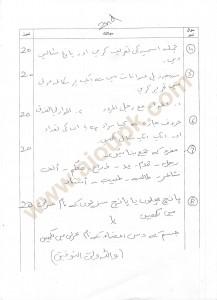 114 part 2 Arabic old paper AIOU
