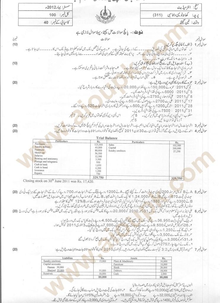 311 inter mediate urdu medium paper