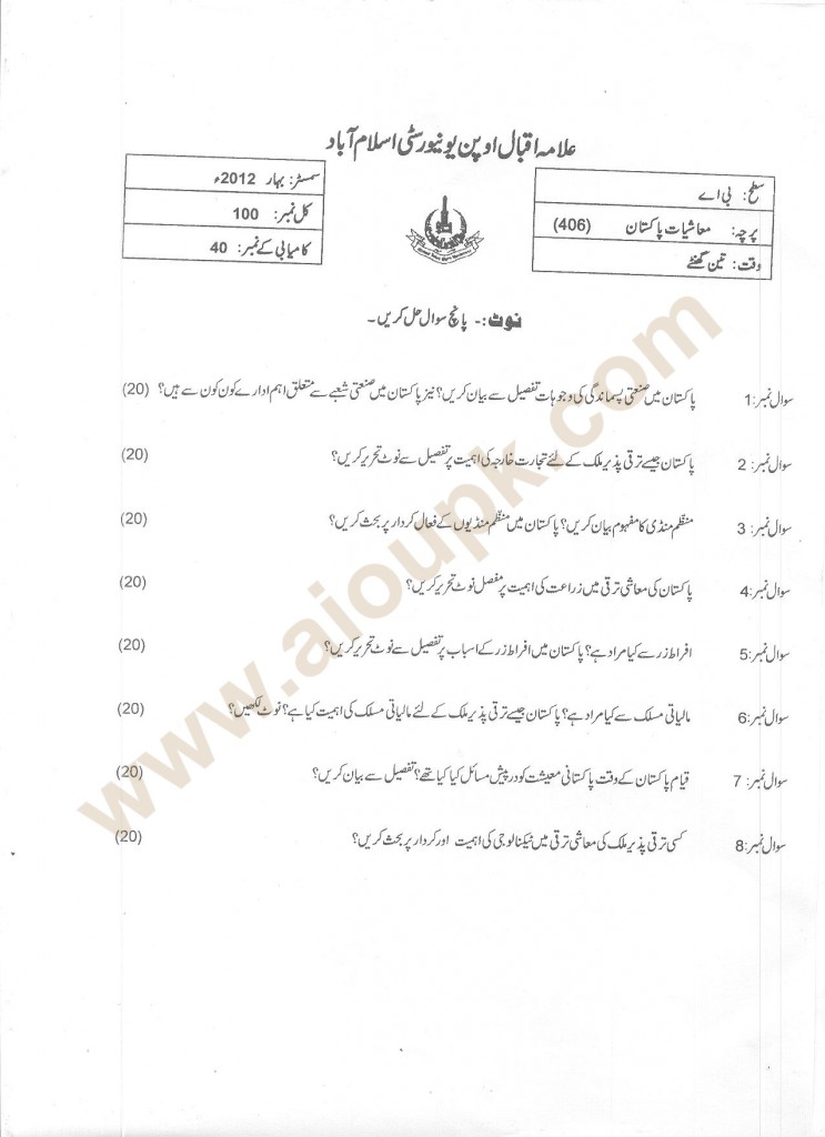 AIOU Past Paper Code 406