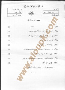 AIOU Old Paper Code 453 Radio Broadcasting 2015
