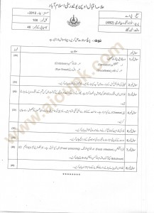 Food Microbiology AIOU Old paper
