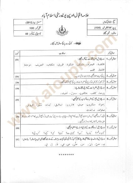 code 109  Lughat-ul-Quran past paper Spring 2012