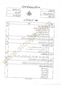 Al-Lisanul Arabi Past Paper for matric code 110