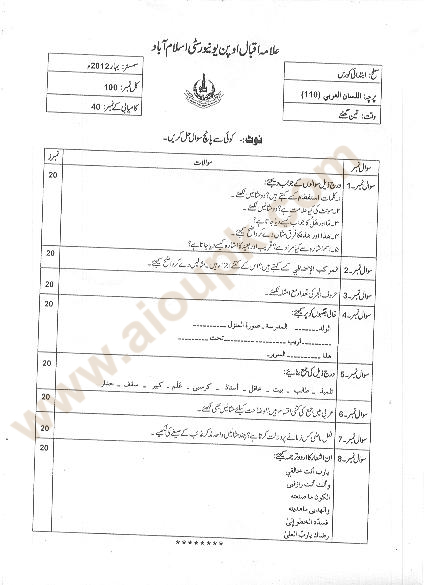 Al-Lisanul Arabi Past Paper for matric code 110