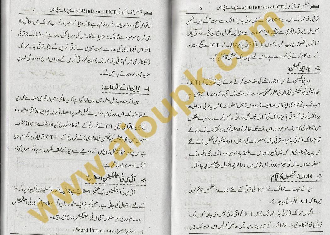 islamiat notes in urdu