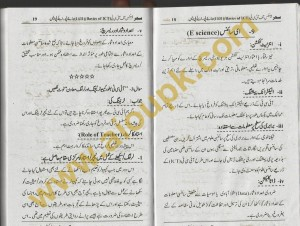 ICT Solved assignment Urdu Page 8 Spring 2013 Code 1431