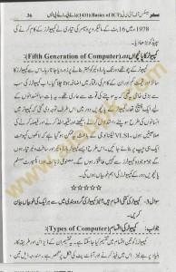 Basics of ICT Code 1431 Bachelors BA of AIOU