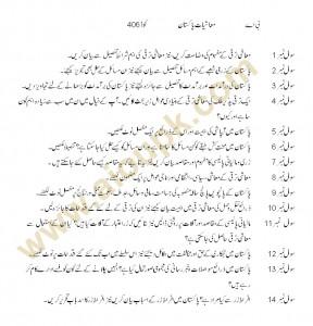 Economics of Pakistan BA Code 406 Guess paper Autumn 2012
