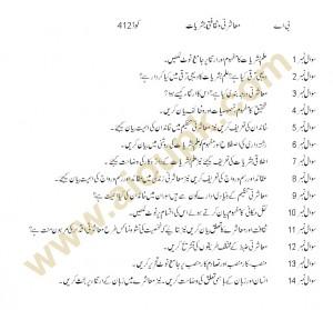 guess paper of BA AIOU code 412