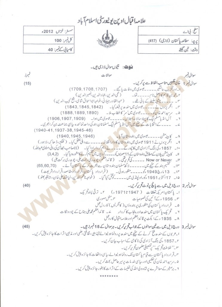 Pakistan Studies BA Code 417 Autumn 2012 Old paper AIOU