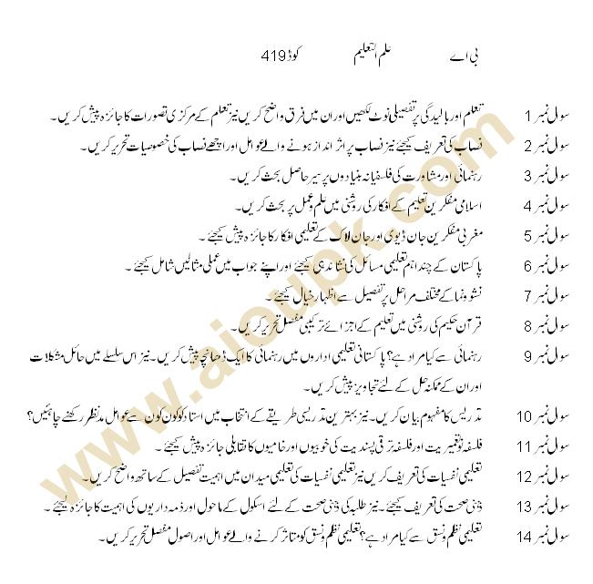Education code 419 BA guesspaper 2013