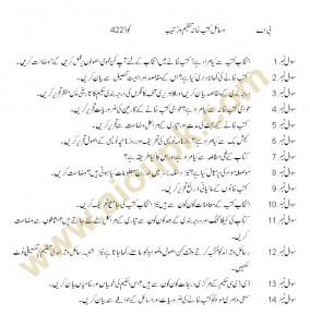 Organizing Library Resources BA Old paper of aiou 2013 code 422