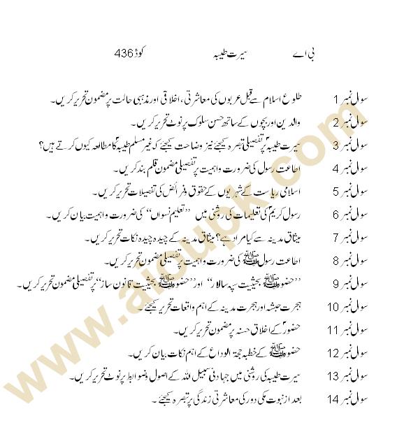 Seerat-e-Tayyaba Code 436 AIOU