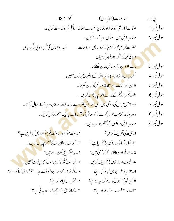 islamiat assignment Read islami mazameen / islamic articles on different subjects and issues and get  more and more knowledge about urdu adab, post your valuable comments on.