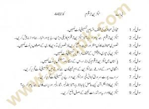 Code 449 BA AIOU paper 2014