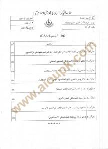 History of Arabic Literature Past paper