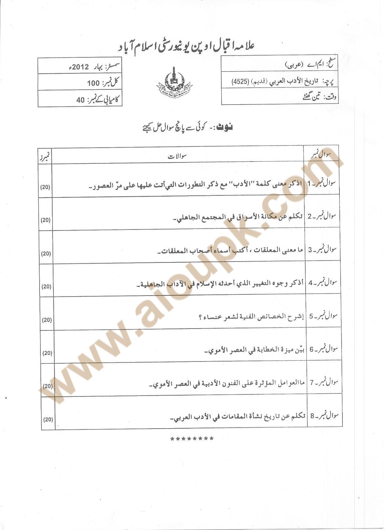 History of Arabic Literature Code 4525 Level M A Semester