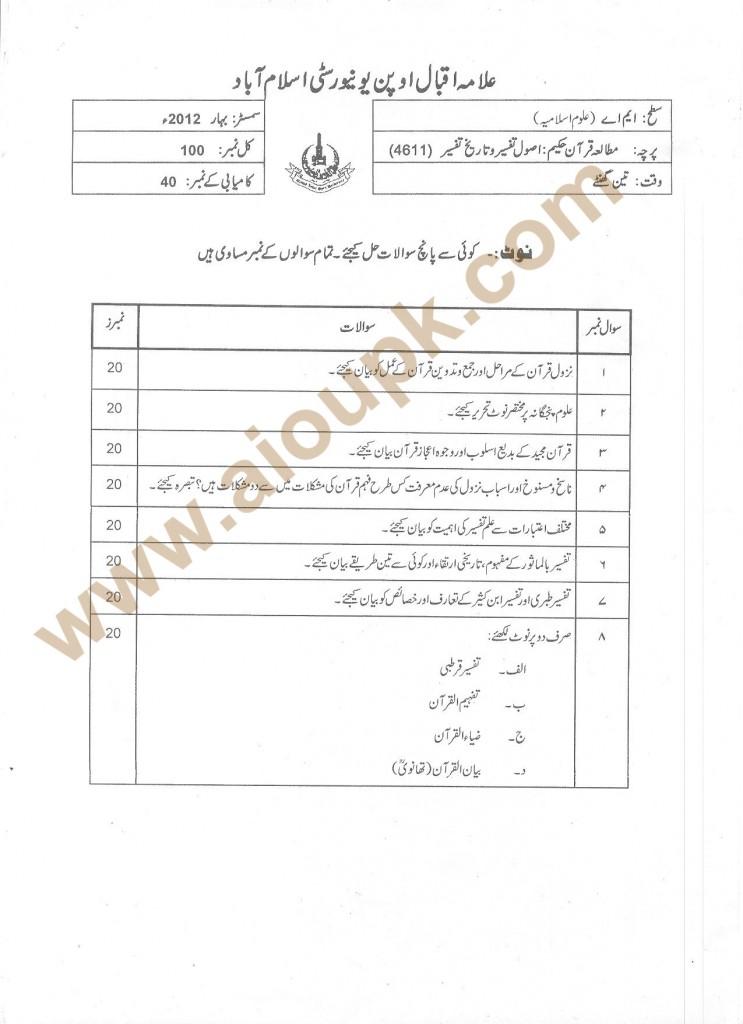 Usool History of Tafseer old paper of aiou 4611