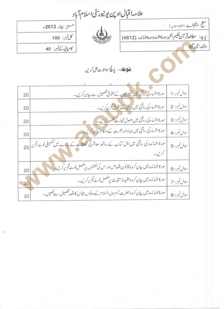 Study of Quran-e-Hakim  Past paper of aiou code 4612 MA