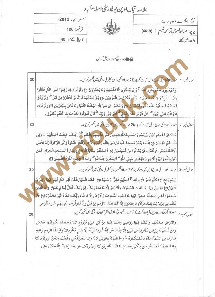 Study of Quran Hakim-I MA Past paper aiou