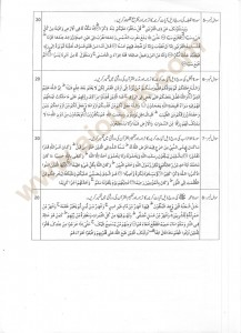 Study of Quran-e-Hakim (مطالعہ نصوص قرآن حکیم) Part-2 code no 4619 masters