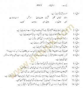 Islamic Fiqh Code 464