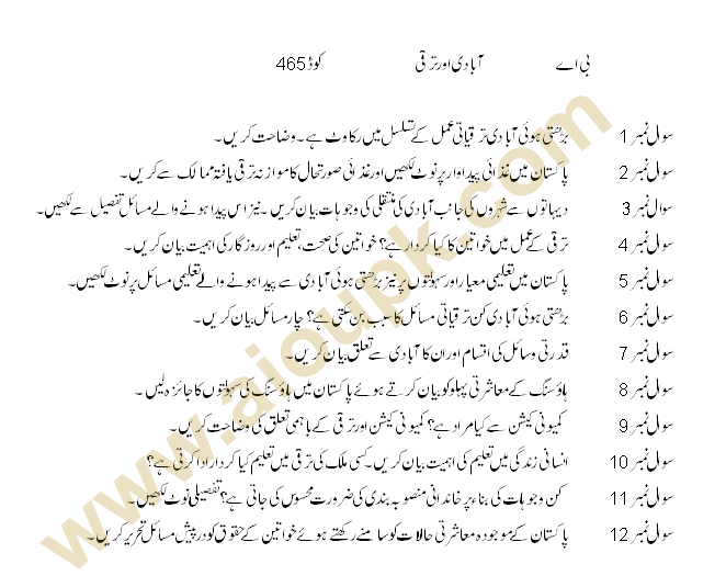 Population and Development Code 465 BA Guess paper AIOU