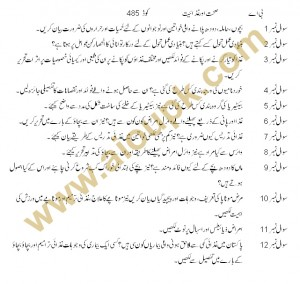 Health and Nutrition BA 2013 AIOU Guess Papers