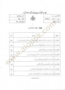 Urdu Criticism-I Program: MA old paper of aiou code 5605