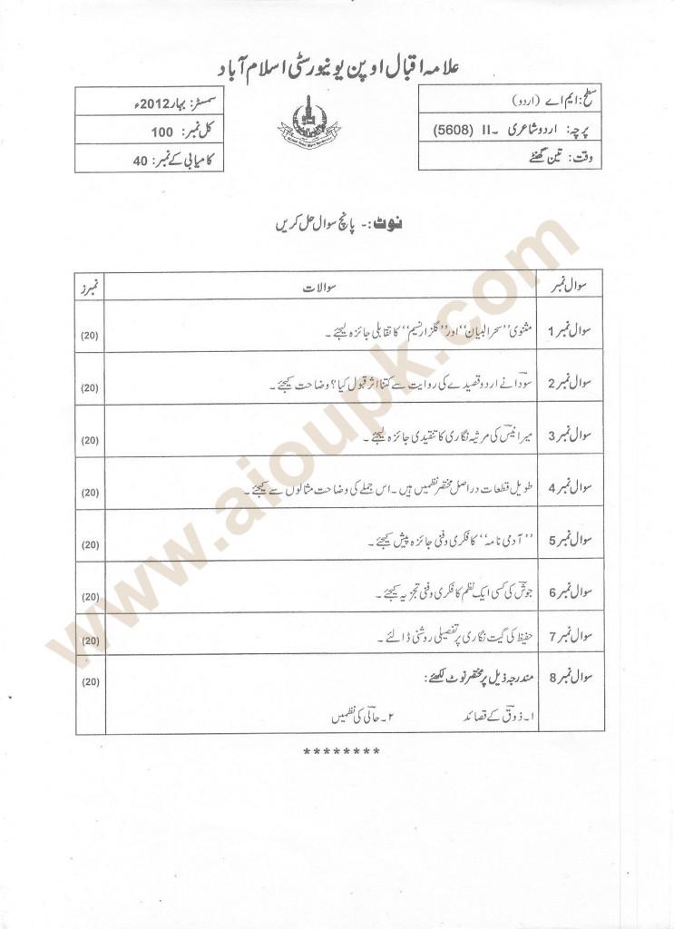 code 5608 course Urdu_Poetry old paper