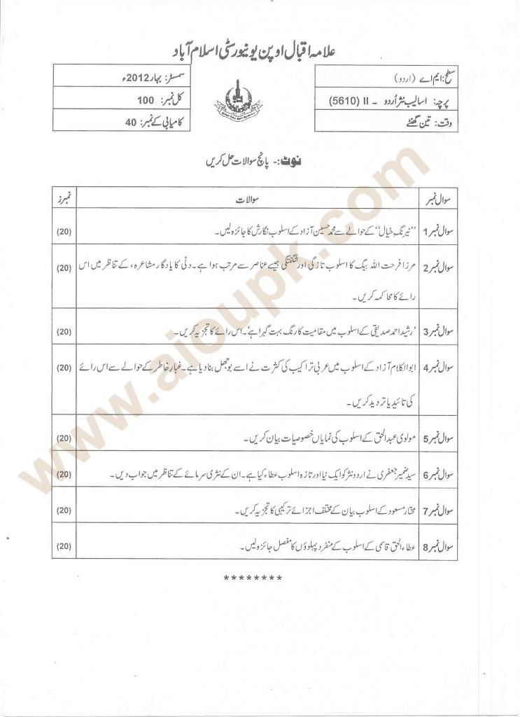Urdu Prose-II code 5610 ma past paper