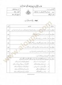 Specific Study of Mir & Ghalib code 5612 old paper ma urdu