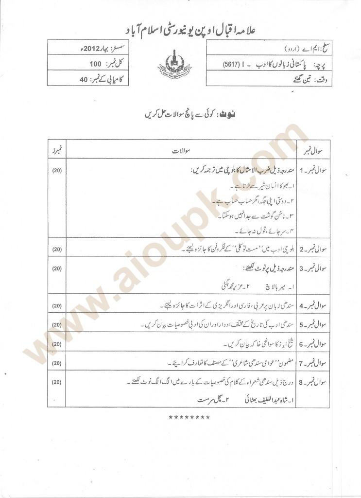 Literature of Pakistani languages -I Code 5617 MA old paper