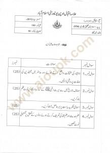 Code 5784 Methods of Research in Islam m.phil