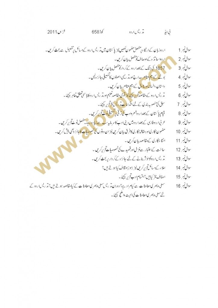 BA Urdu guess papers 2013 and 2014