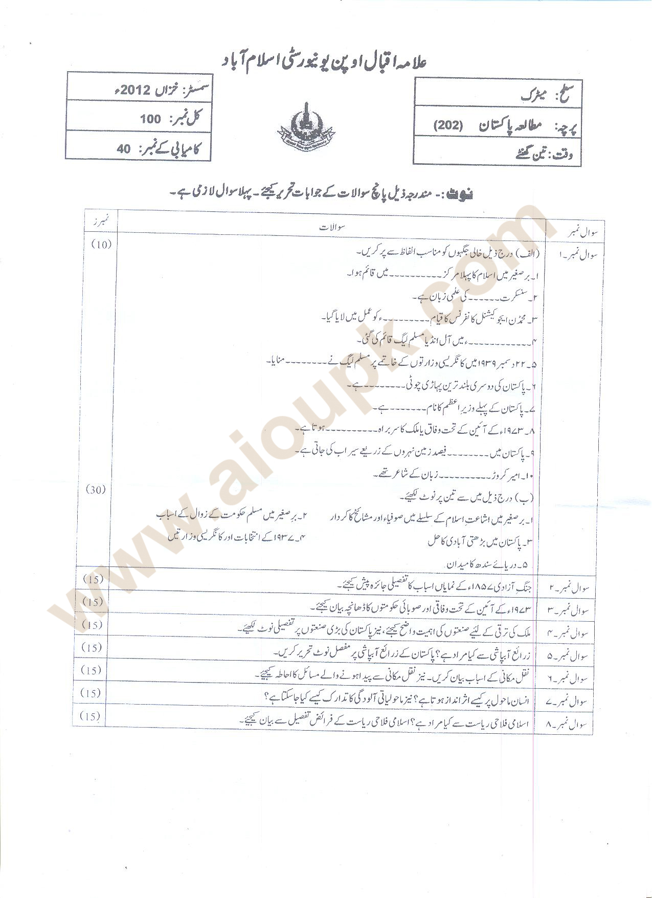 aiou assignment question paper autumn 2013 Open university past papers, assignments, results aiou admissions aiou past aiou admissions autumn 2013 allama iqbal open university islamabad offers.