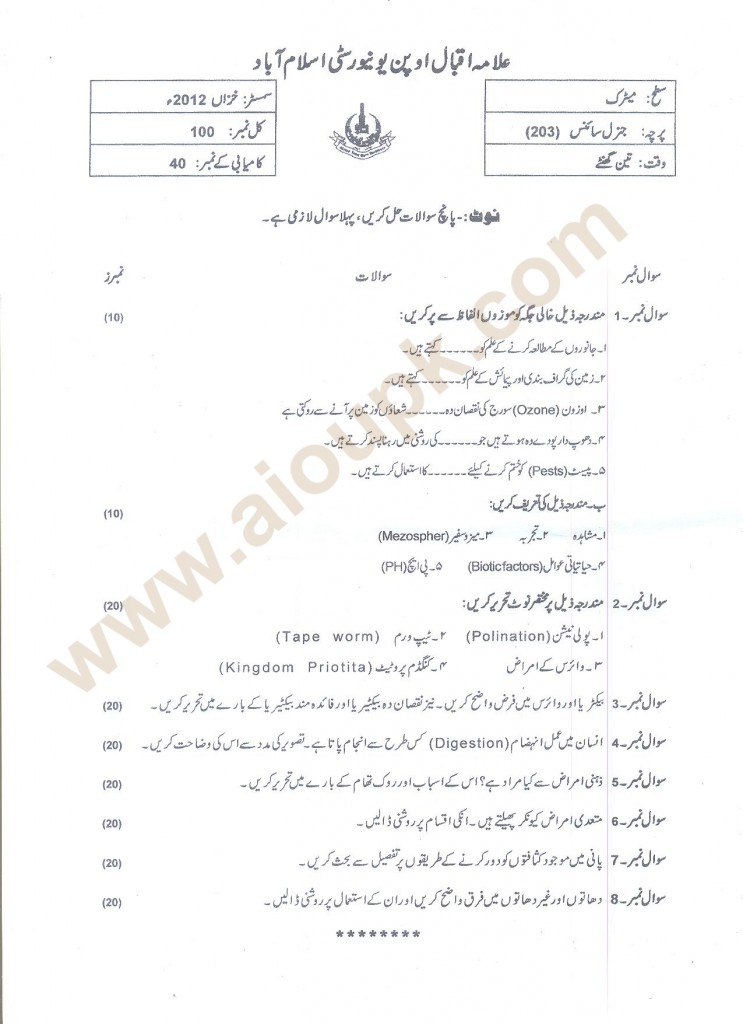 General Science AIOU Old Paper