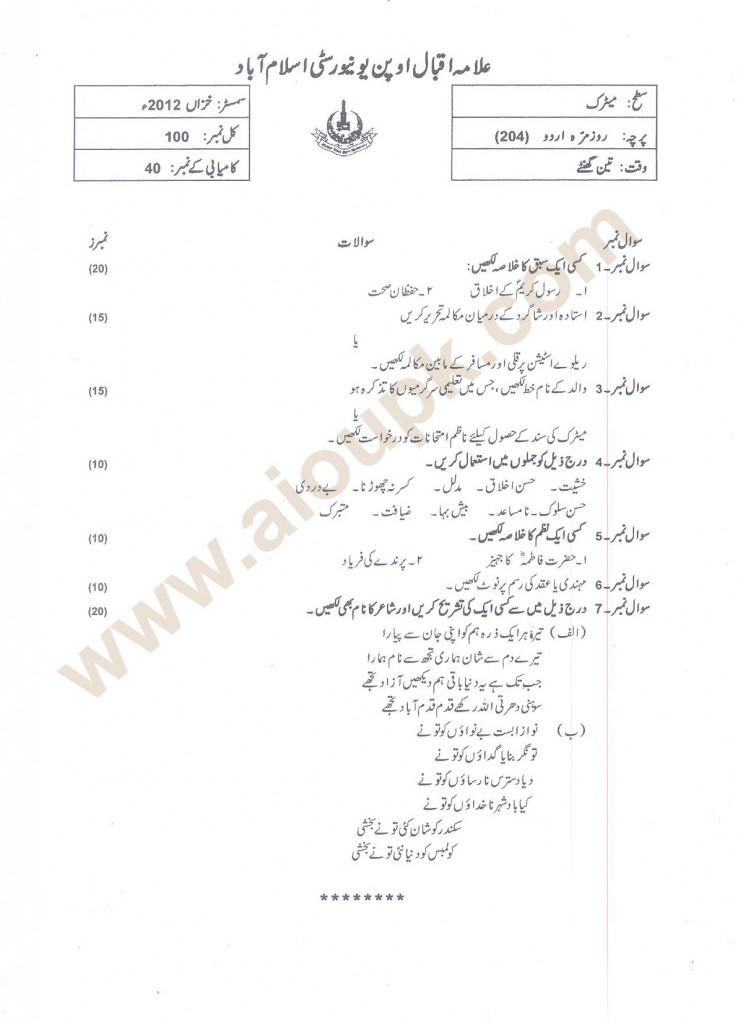 Urdu Code 204 Matric old Paper of AIOU