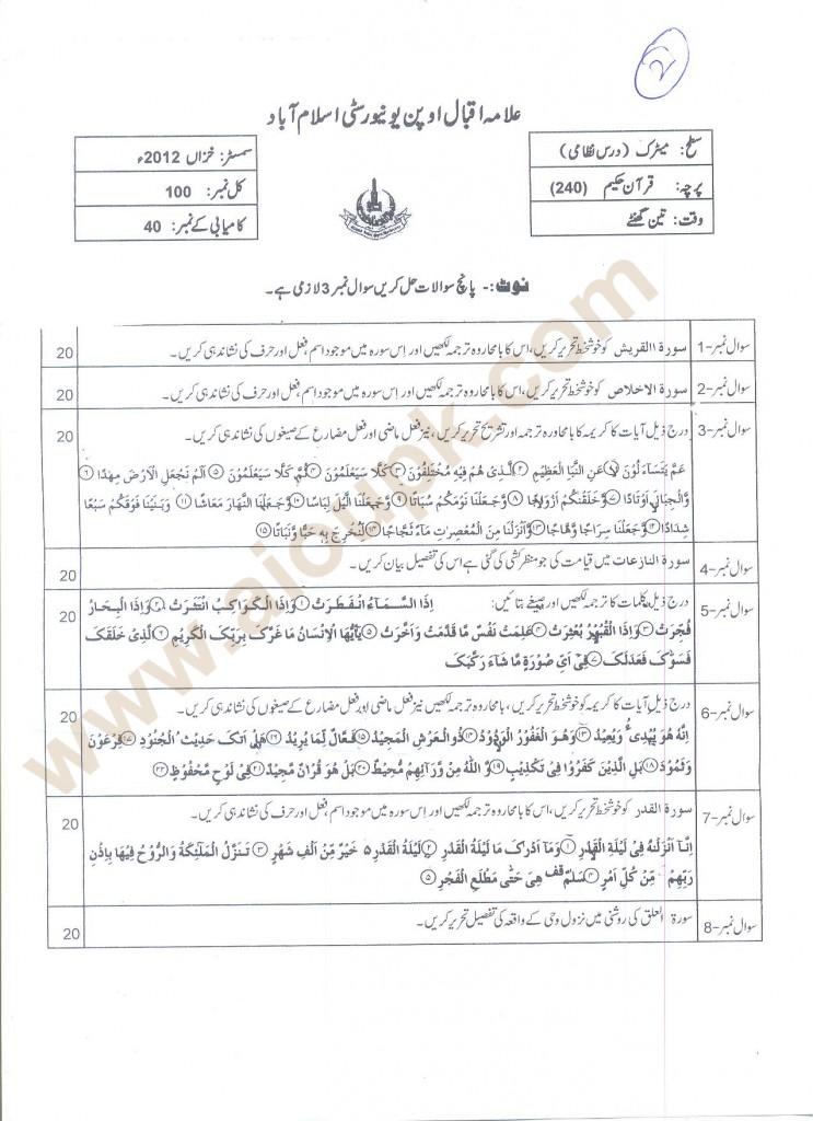 Quran-e-Hakim-I Code 240 AIOU Matric old paper