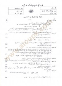 Mathematics-II Code 248 MAtric Past paper Allama Iqbal Open University