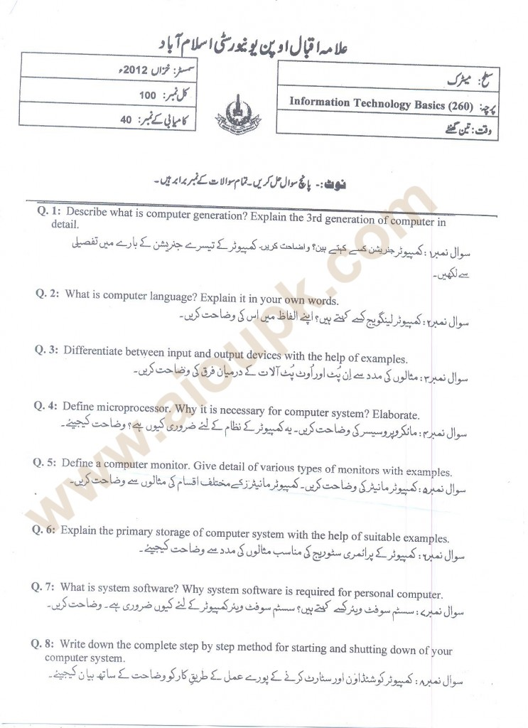 IT Basics Past papers of aiou matric code 260