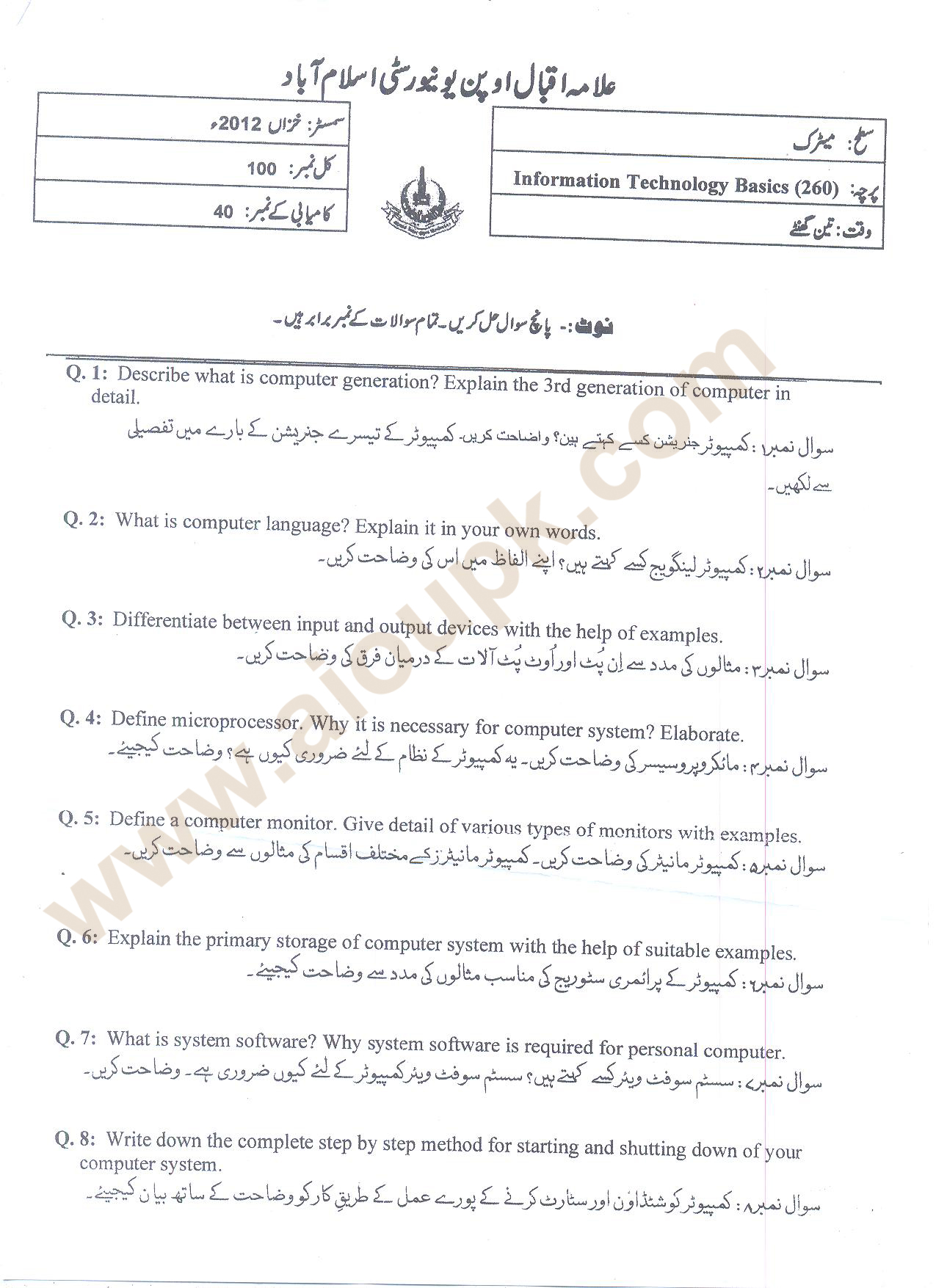 aiou assignment question paper spring 2013 Code 8532 a aiou old paper business mathematics & statistics see more code 247 mathematics aiou solved assignment spring 2014 fa / f sc the onion is 1.