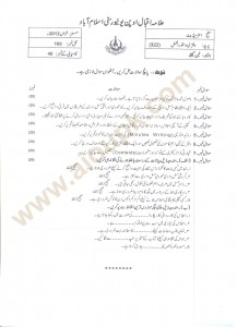 Past papers of FA aiou