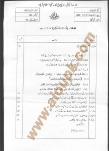 Islamic Studies Elective Code 343 AIOU Old Paper