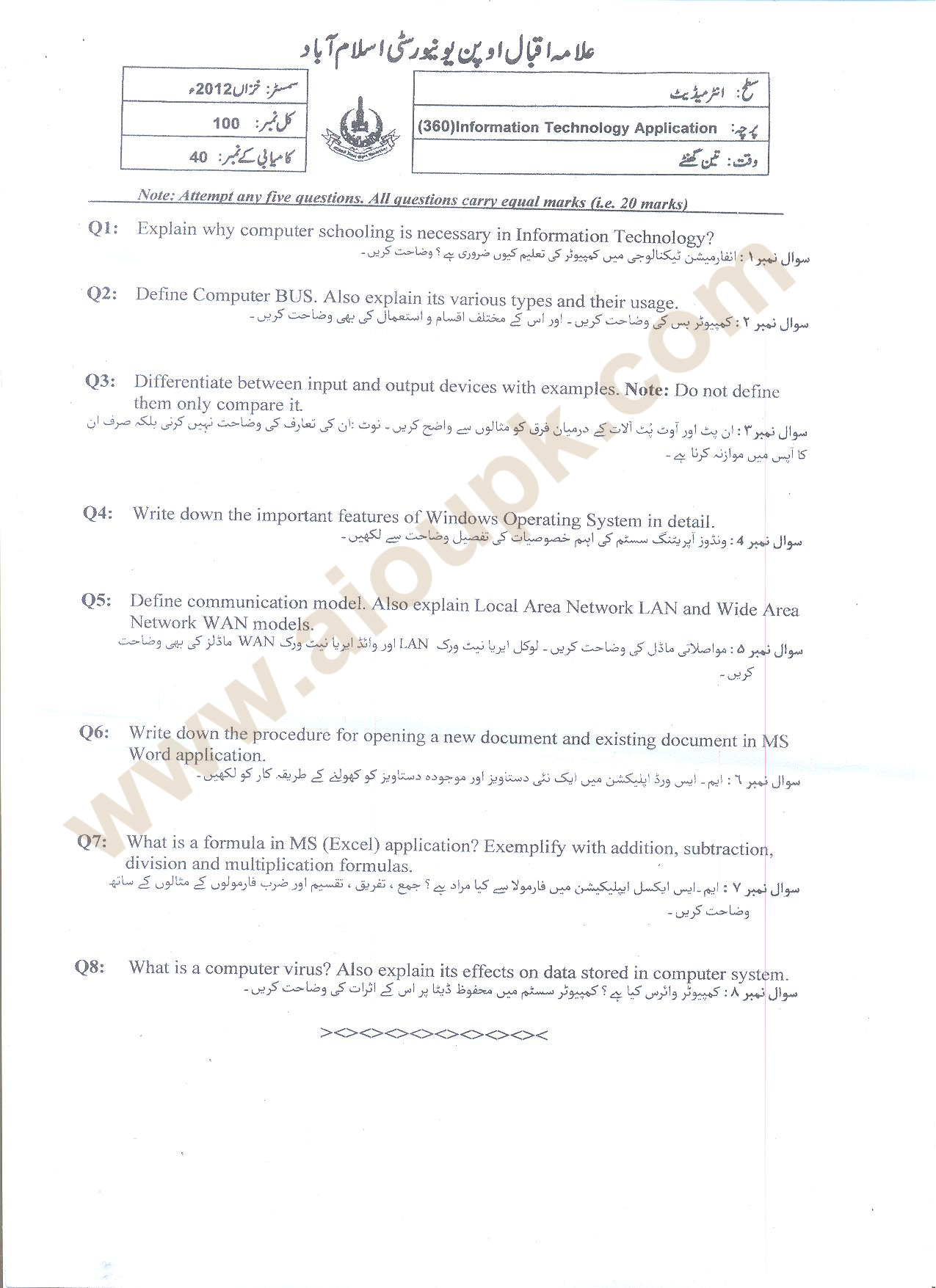 information technology applications code fa aiou old paper information technology applications ict code 360 aiou old papers
