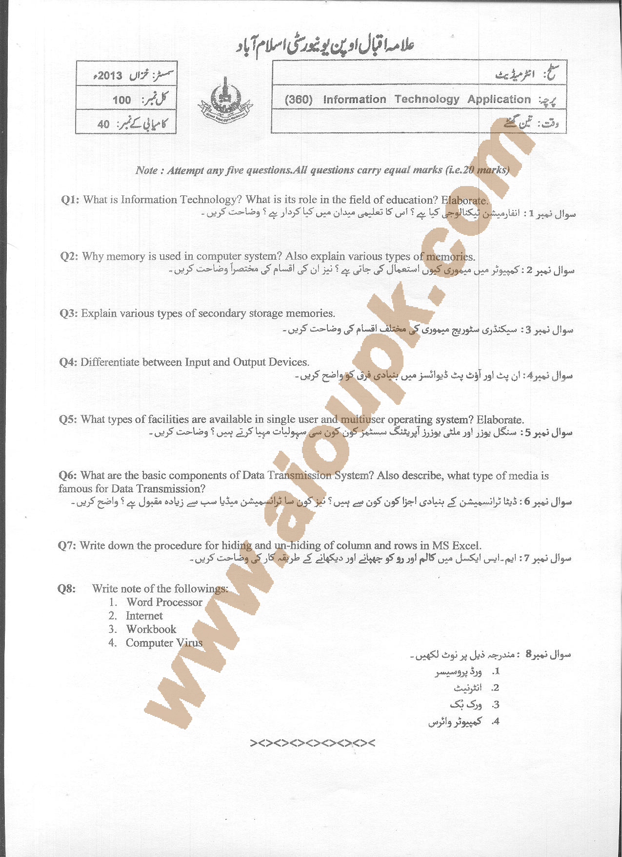 information technology applications code fa aiou old paper fa aiou old paper 360 information technology applications 2015