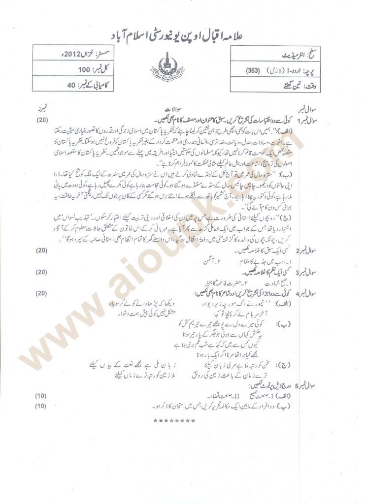Urdu-I Compulsory Code 363 FA FSC AIOU Old Paper Autumn 2014