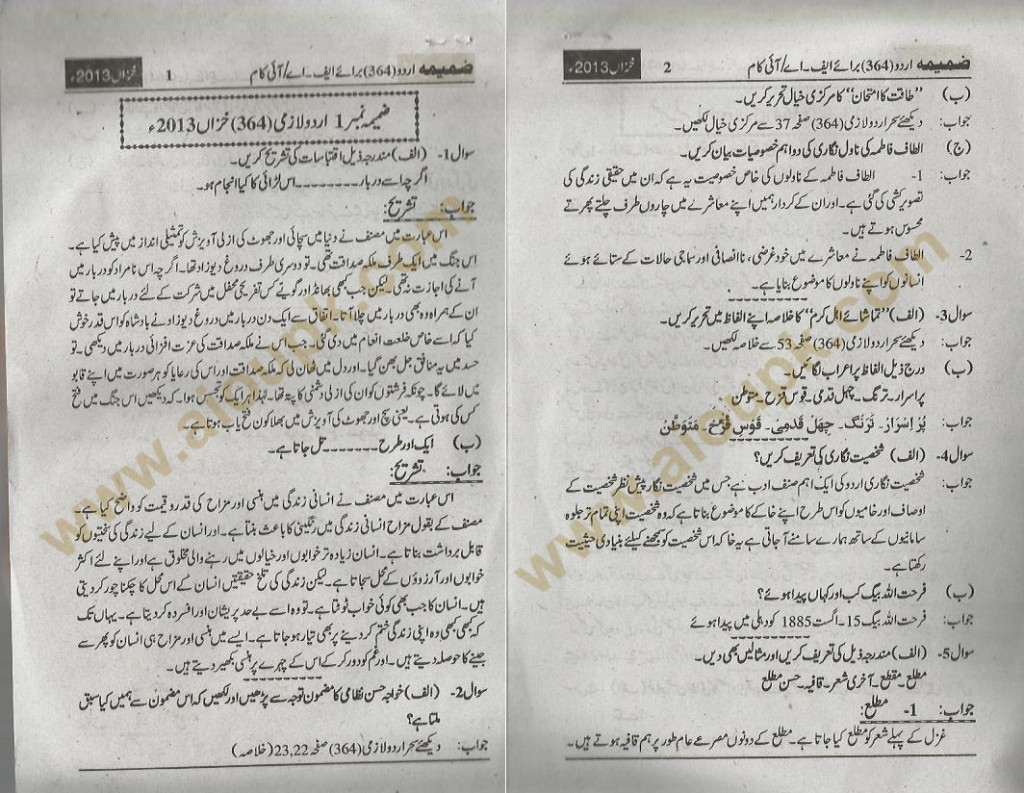 Code 364-1 Urdu-II Compulsory AIOU free solved assignment