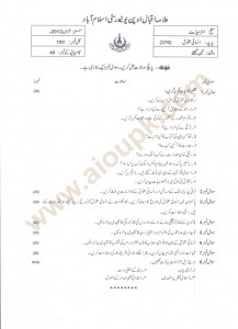 Human Rights Code 376 AIOU Old Paper